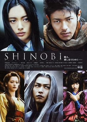 Ở NHÀ TỐI THỨ 6: SHINOBI: HEART UNDER BLADE (PHI THIÊN VŨ: TRÁI TIM DƯỚI LƯỠI KIẾM)
